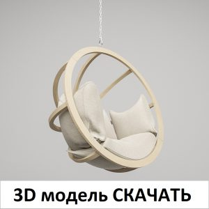3D модель подвесного кресла